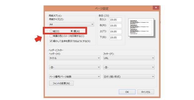 IE(Internet Explorer)で横向きに印刷する方法2