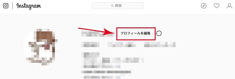 インスタグラムのプロフィールにリンク付きURLを掲載する方法1