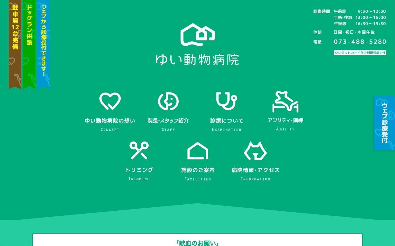 和歌山県和歌山市にある動物病院「ゆい動物病院」