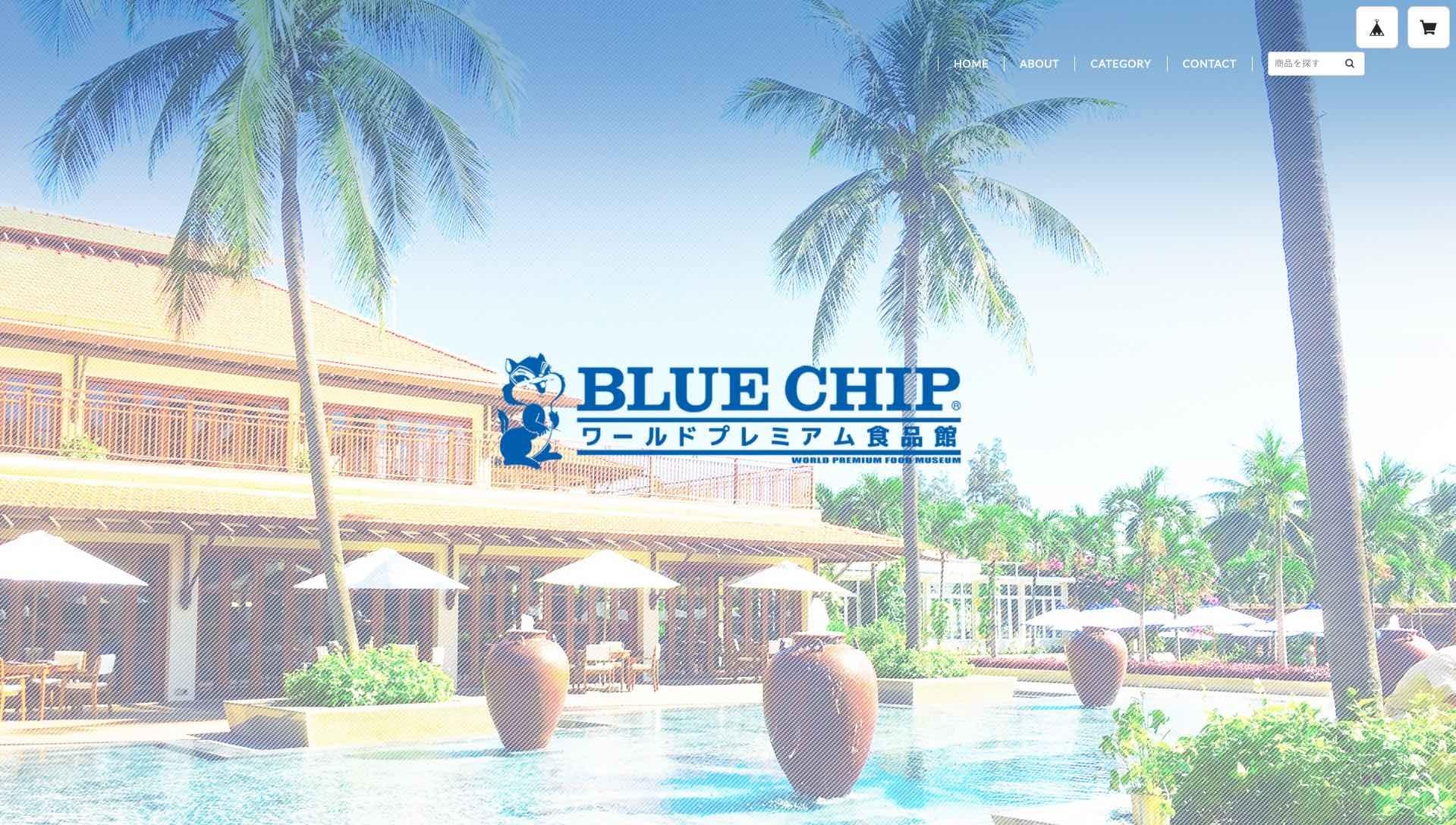 BLUE CHIP ワールドプレミアム食品館