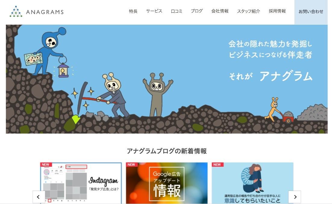 アナグラム株式会社_東京都のおすすめリスティング広告会社