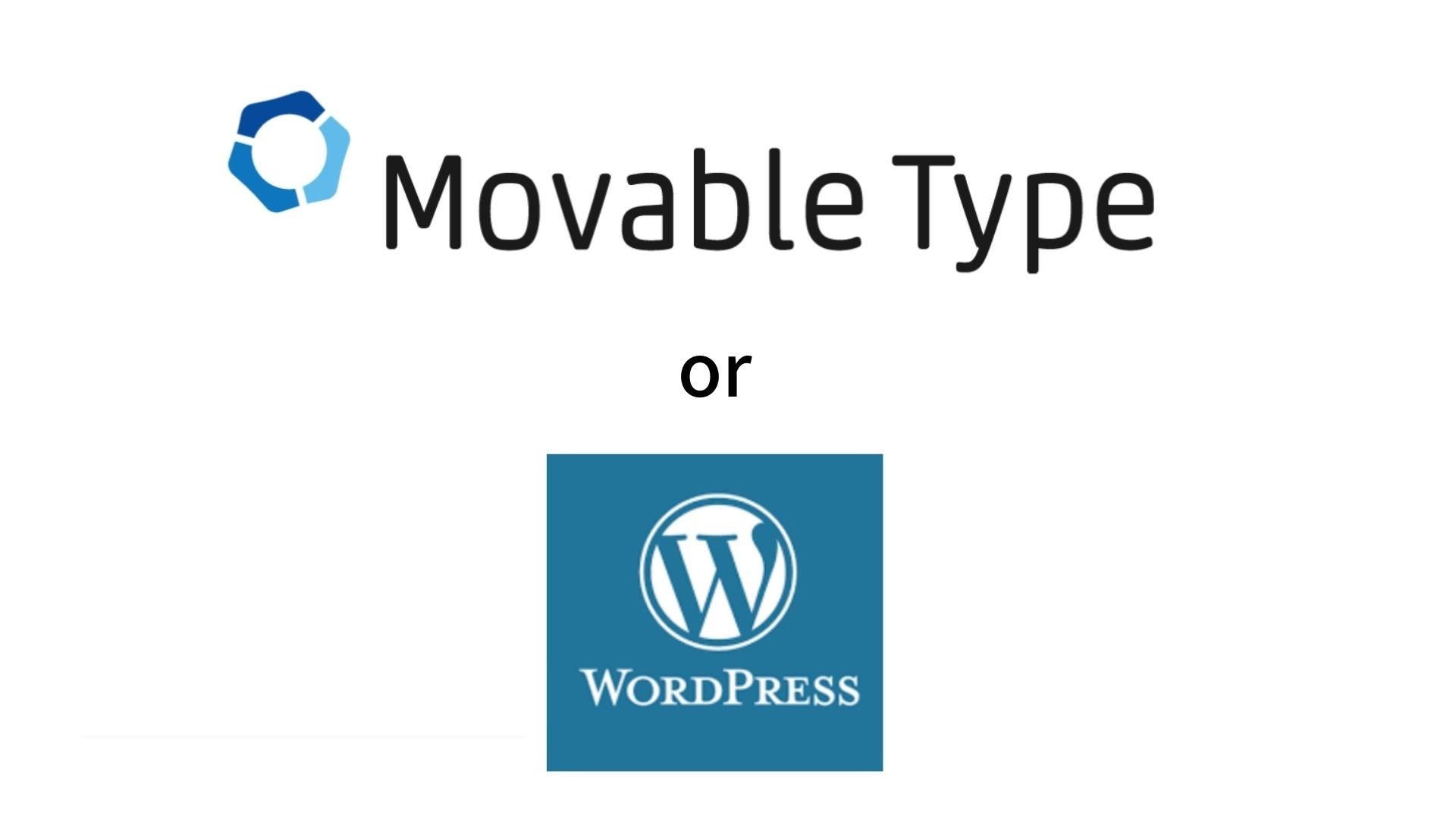 WordPressとMovableTypeを比較!CMSの違いをプロが徹底解説