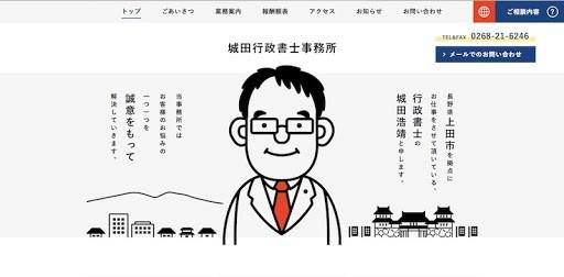城田行政書士事務所【行政書士】