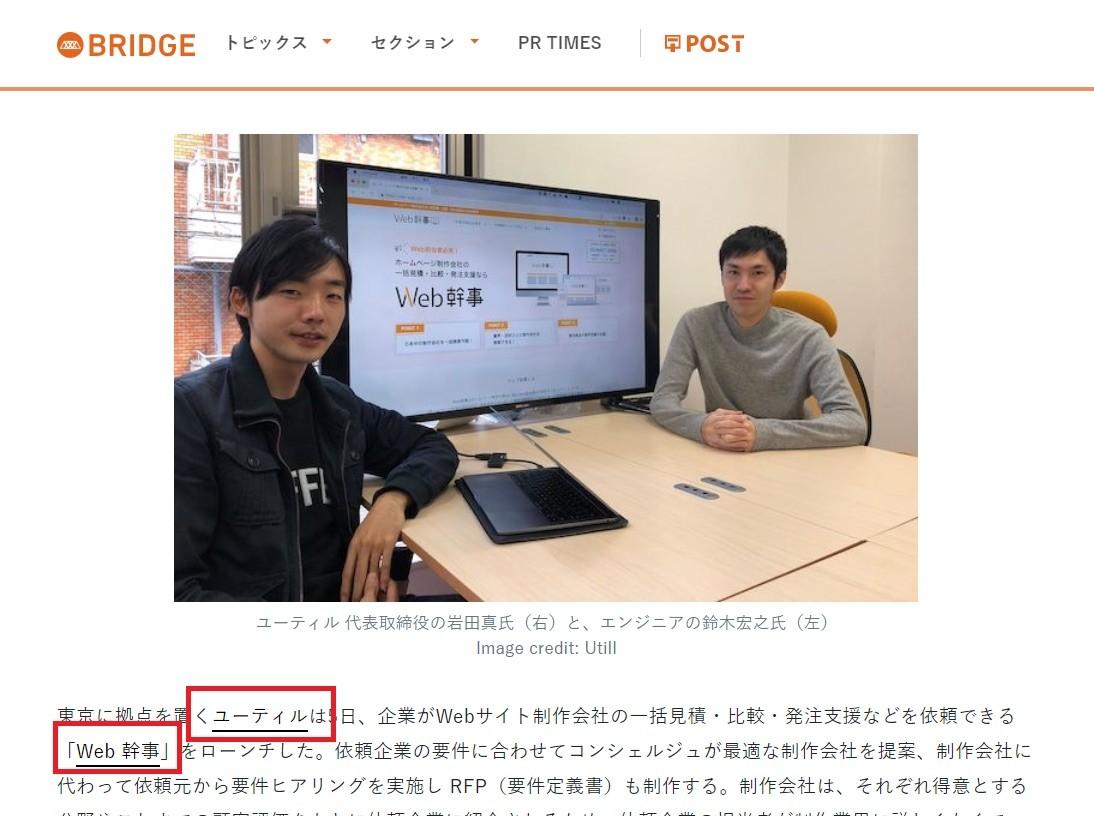 Web幹事のインタビュー記事