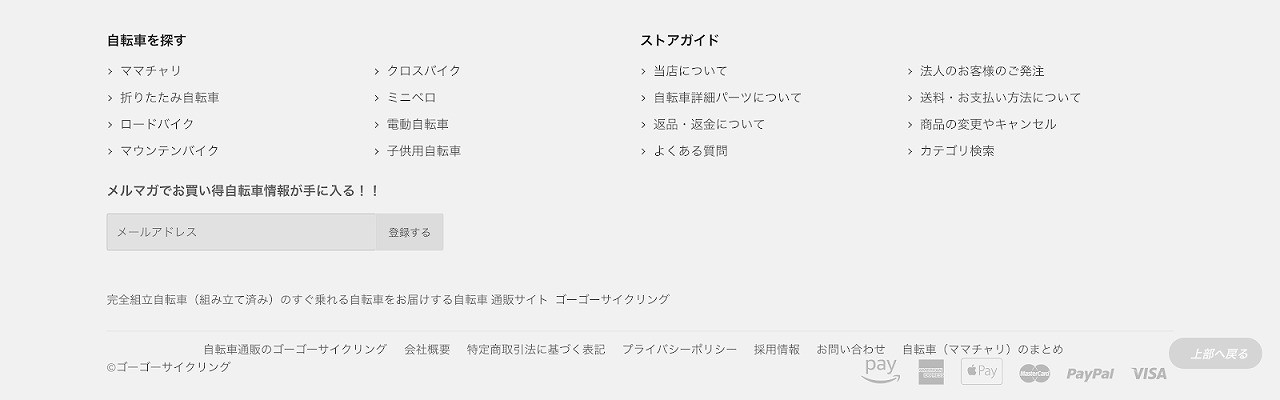 Shopifyの事例_決済方法