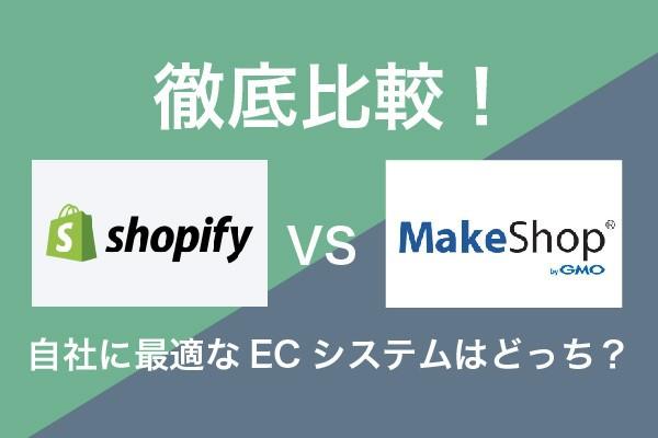 ShopifyとMakeShopを徹底比較!自社に最適なECシステムはどっち?