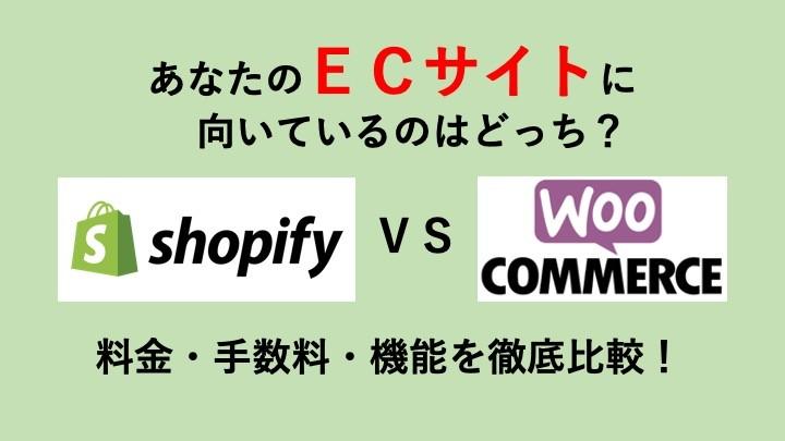 Shopify vs WooCommerce | 料金・手数料・機能等徹底比較
