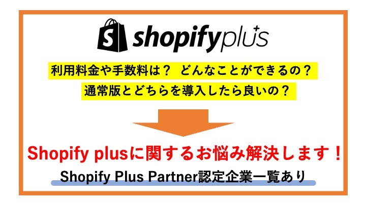 Shopify Plusとは? Shopify Plus Partner認定企業一覧あり