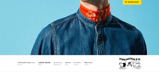 ファッション・アパレルの検索記事_ステュディオ・ダ・ルチザン