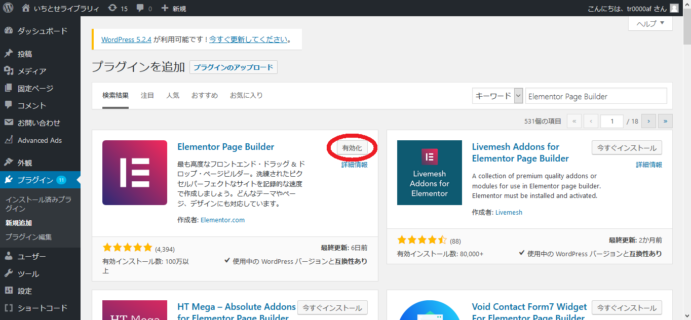 Elementor Page Builderをインストール3