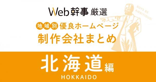 北海道のホームページ制作会社まとめ