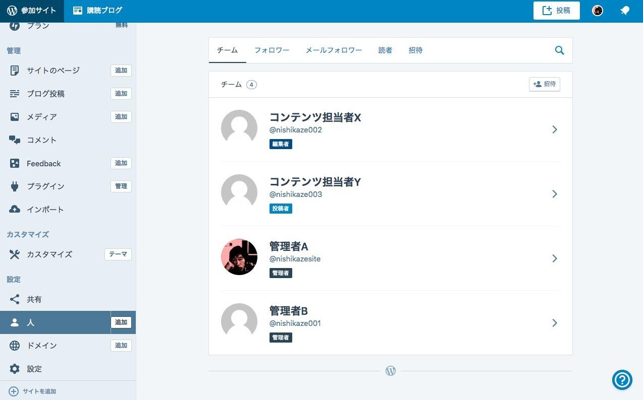 用語集_CMS_WordPressユーザー管理画面