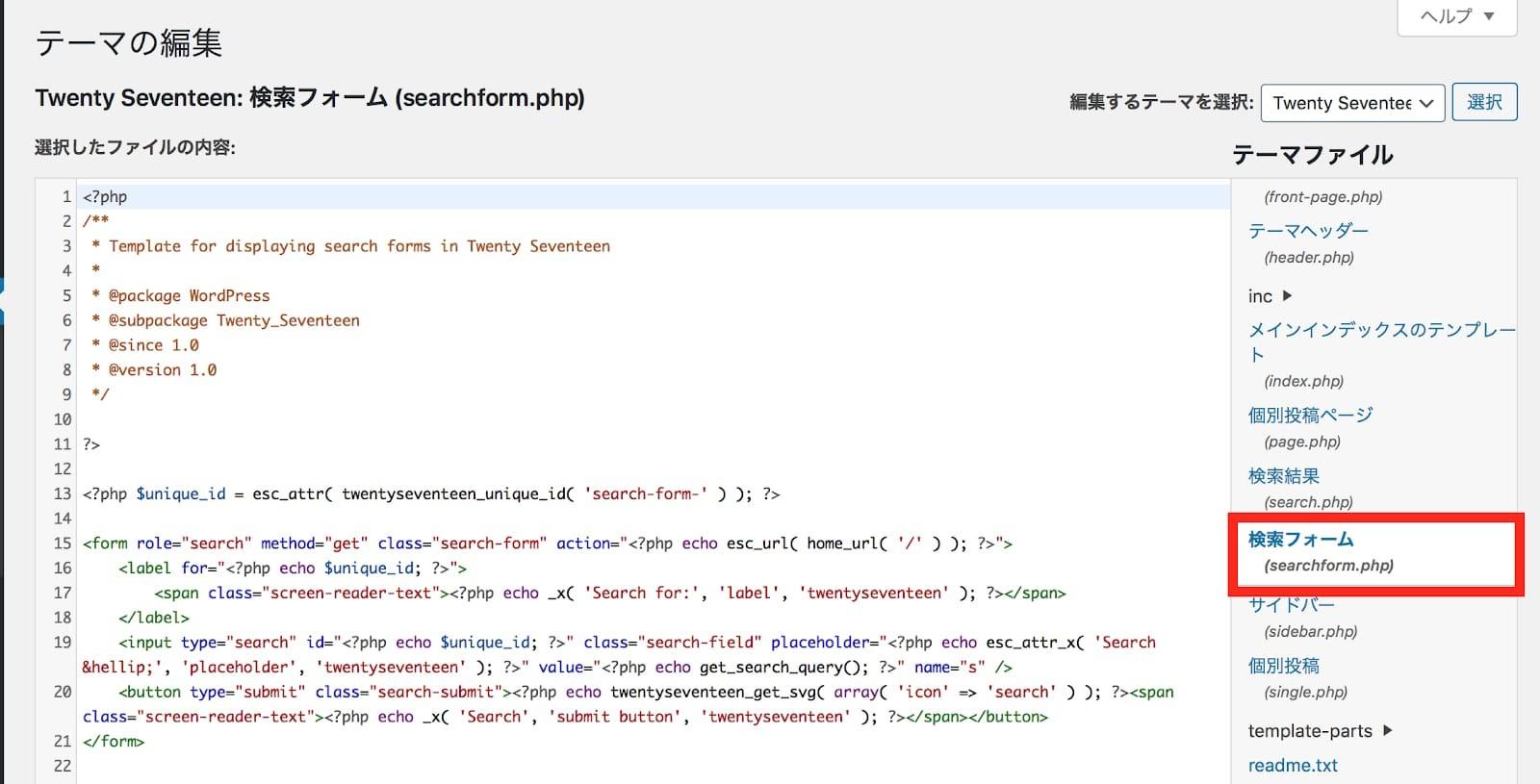 PHPのカスタマイズ_2