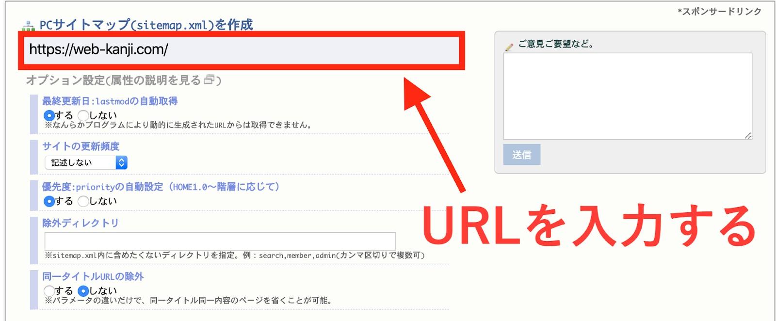 sitemap.xml Editor_1