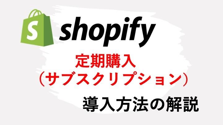 Shopifyに定期購入(サブスクリプション)を導入する方法