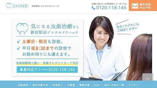 歯科医院のホームページ制作事例 SHINBI新宿駅前デンタルクリニック