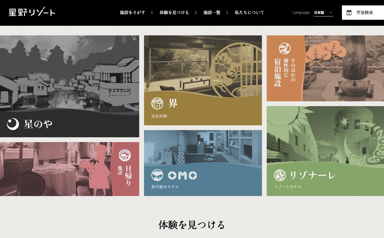 日本各地で施設を運営する「株式会社星野リゾート」