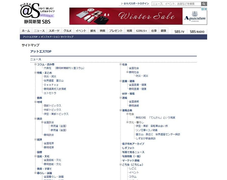HTMLサイトマップ_事例_アットエス