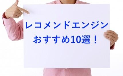 【比較】おすすめのレコメンドエンジン10選!サイト規模別に選び方を解説!