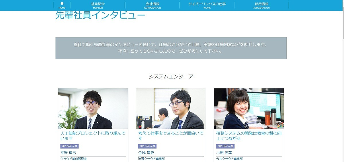 採用サイト社員紹介_CYBER LINKS