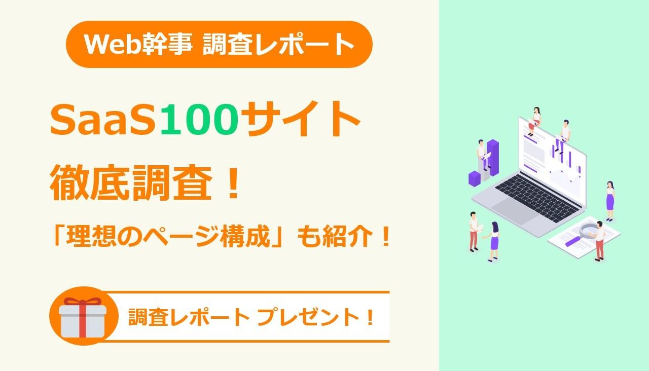 【調査レポート】SaaSベンダー100サービスを徹底調査!理想のサービスページの構成も紹介!