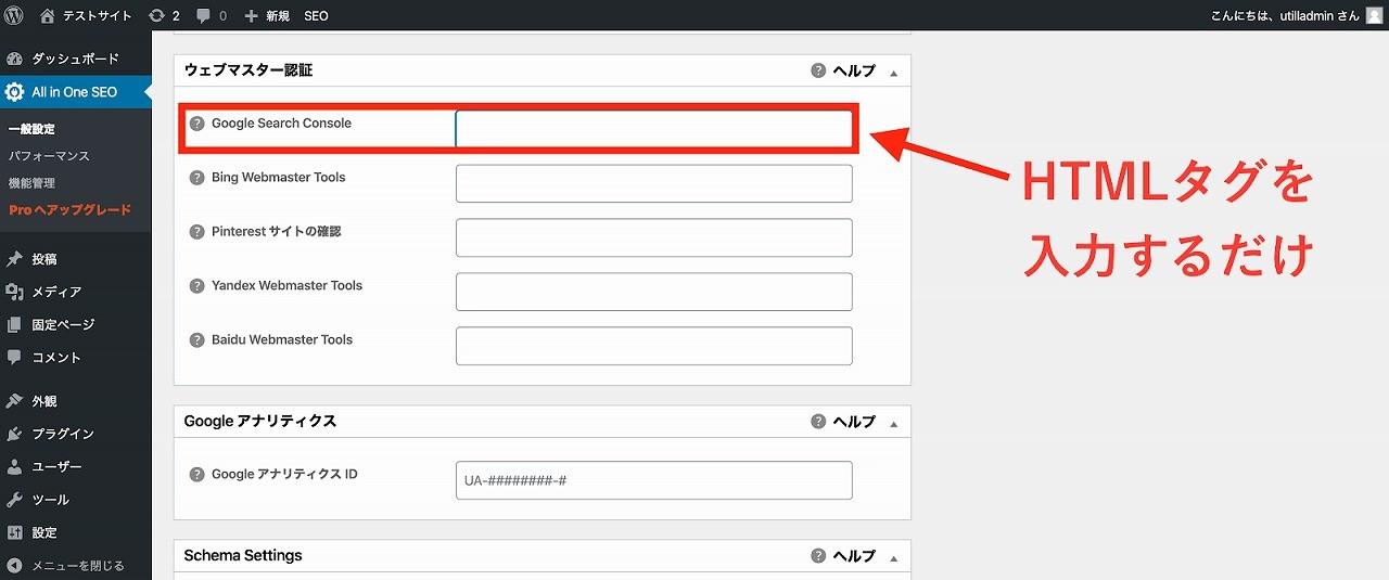 WordPressを使っている場合のサーチコンソールの設置方法_1