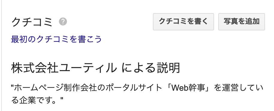 Googleマイビジネス_口コミ