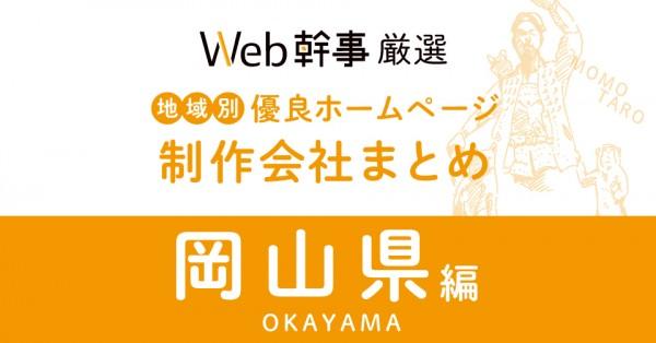 岡山県のホームページ制作会社まとめ