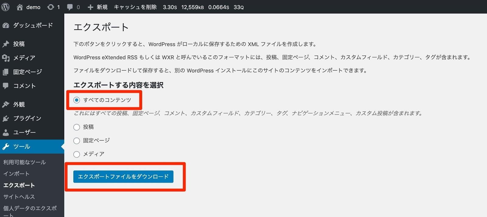 WordPressのバックアップを取る方法_5