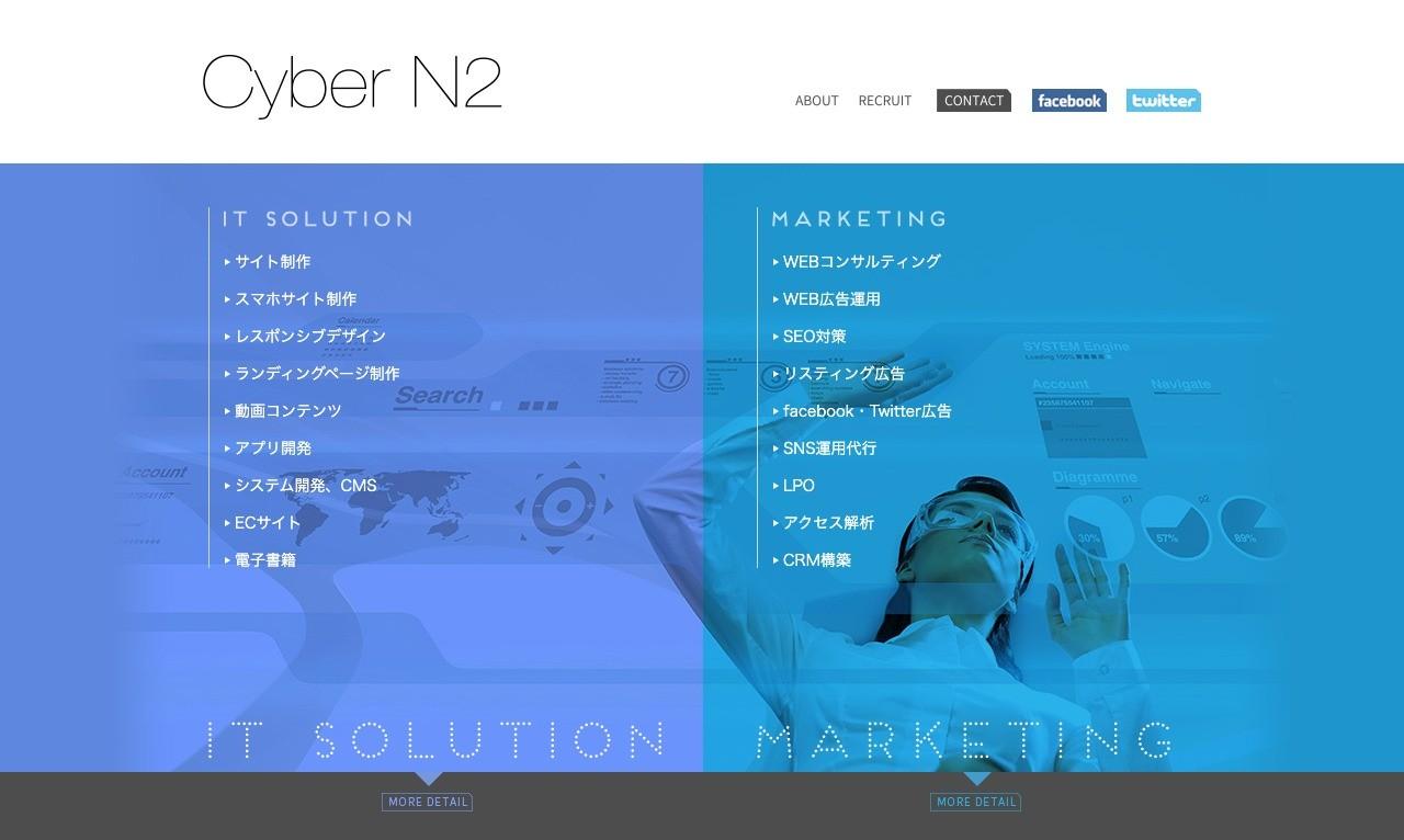 株式会社CyberN2