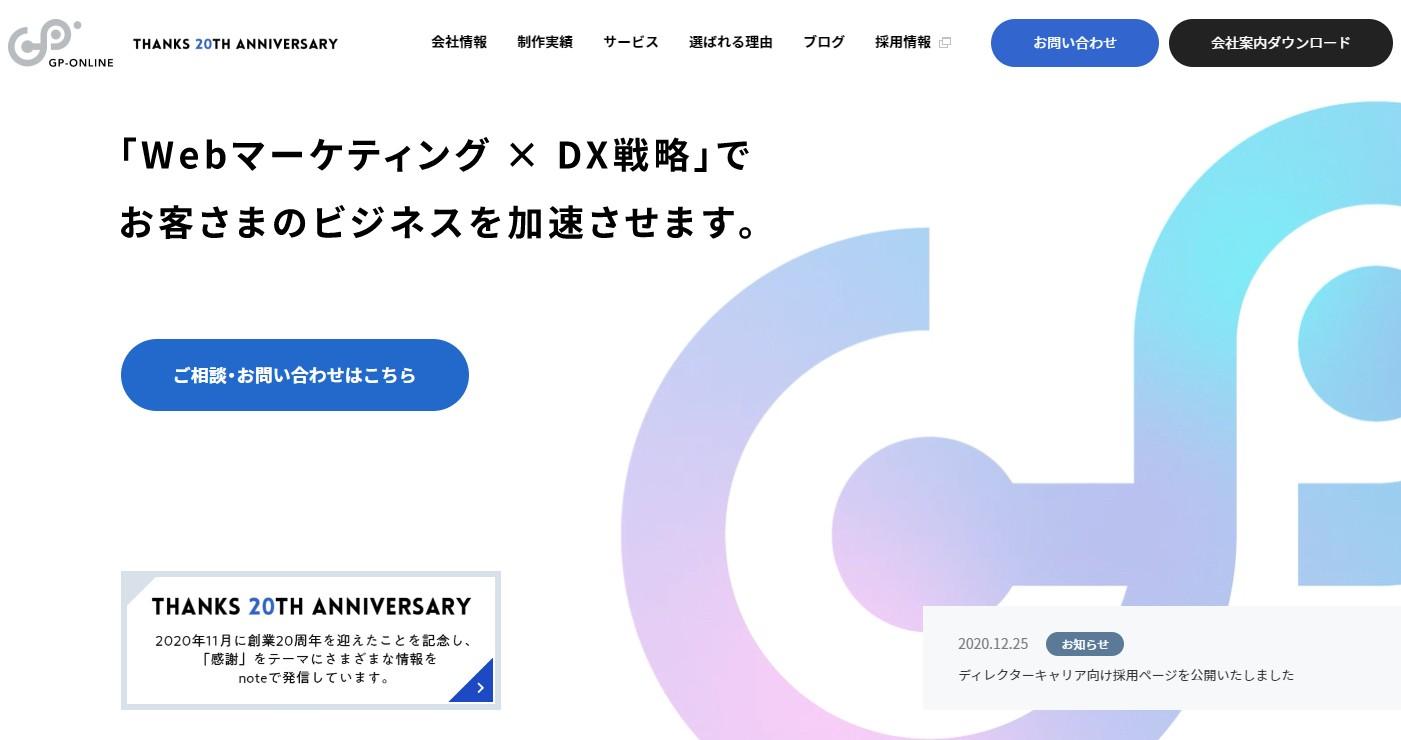 株式会社ジーピーオンライン