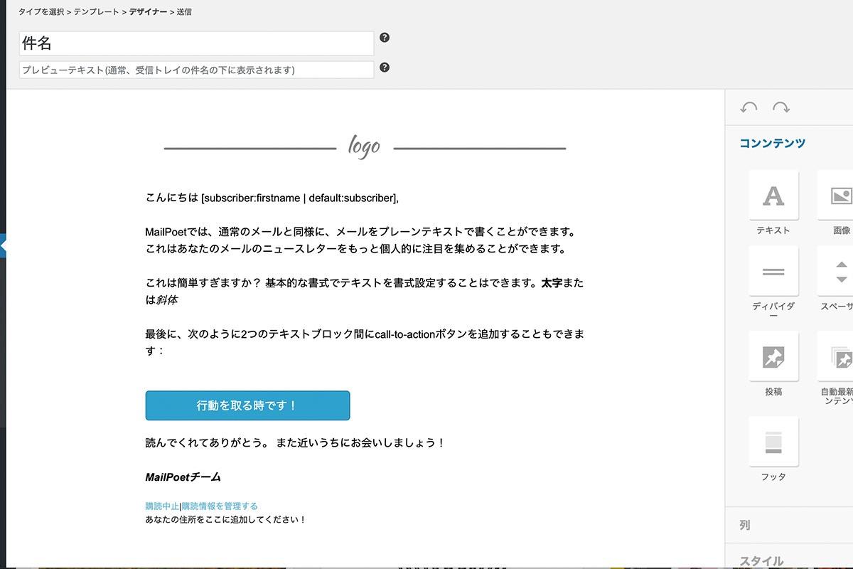 MailPoet3の使い方3