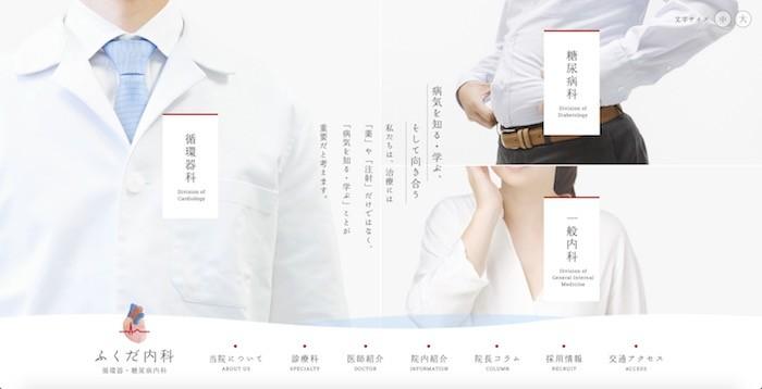 ふくだ内科_ホームページデザイン