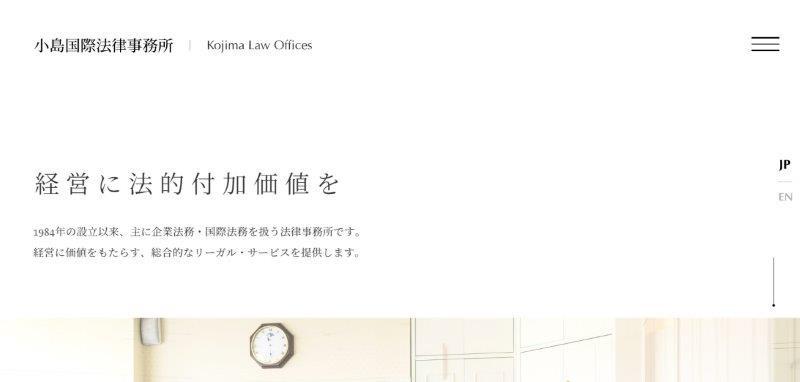 小嶋国際法律事務所