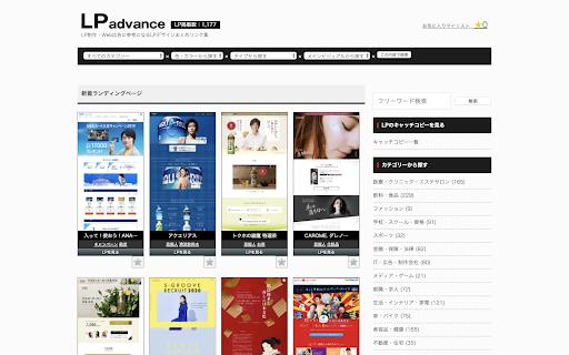 ランディングページの作り方_LP advance