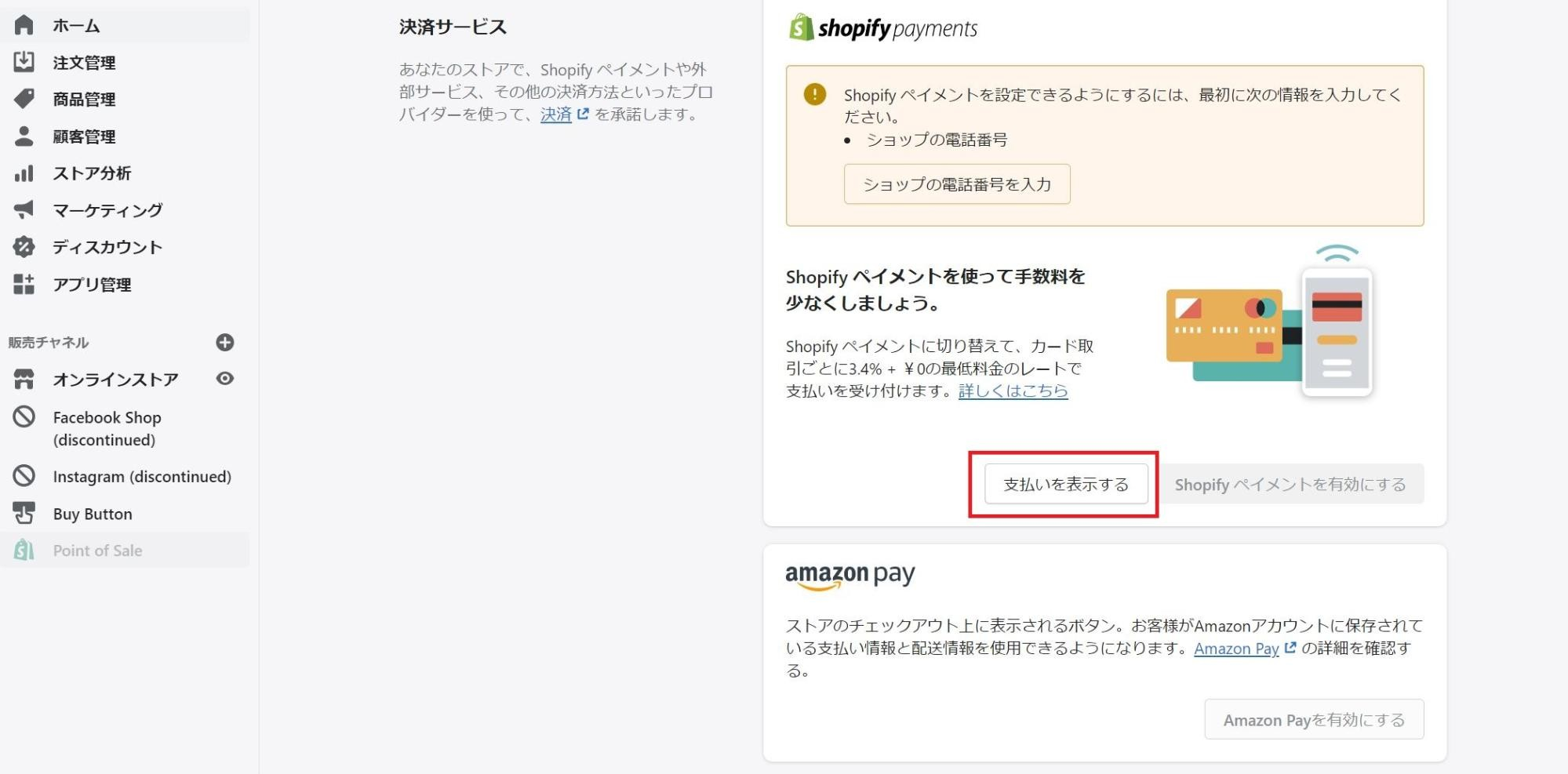 Shopifyペイメントを有効化する3