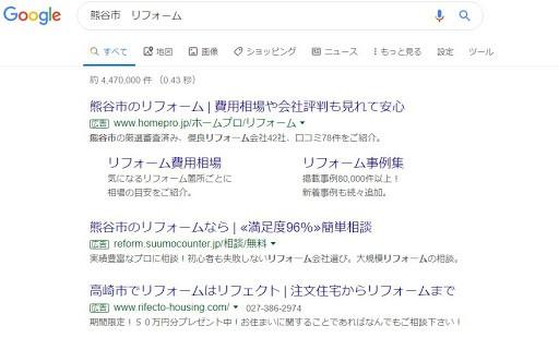 リフォーム_リスティング広告