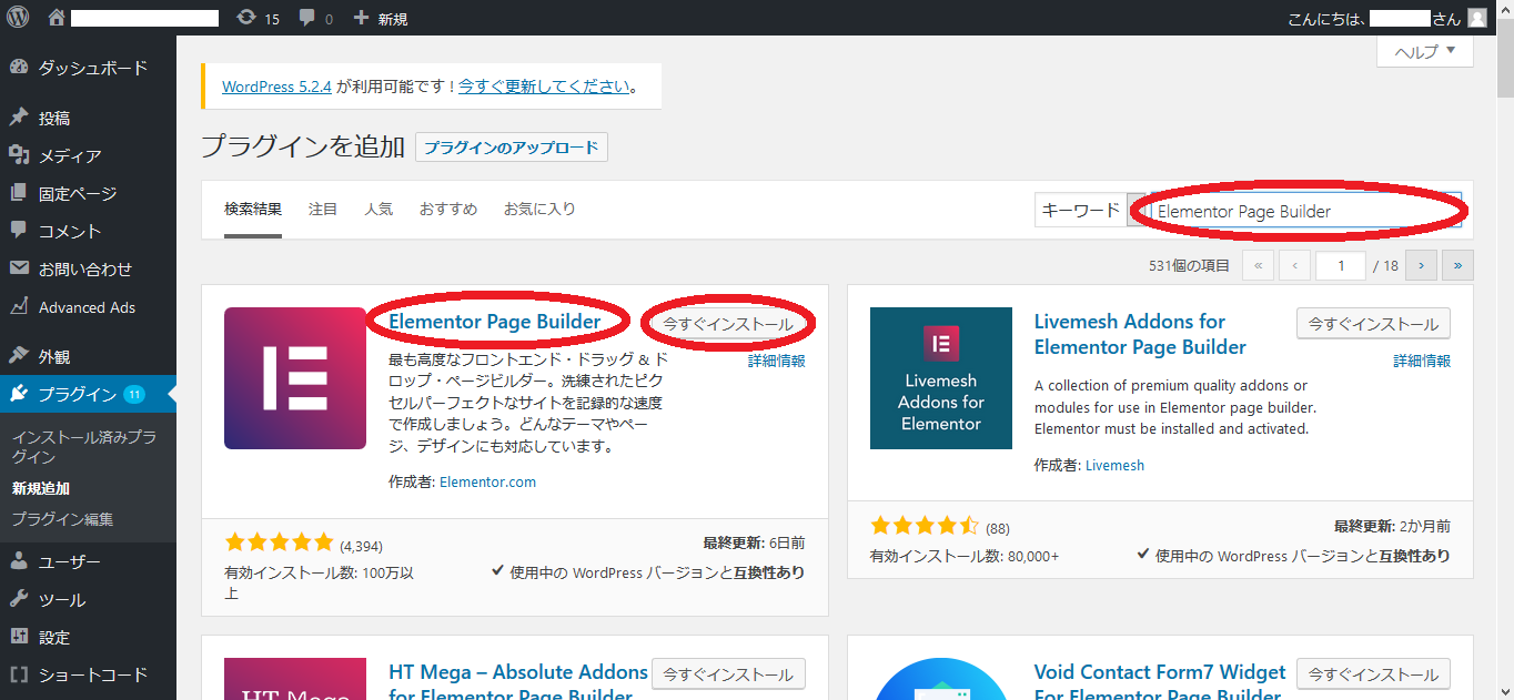Elementor Page Builderをインストール2