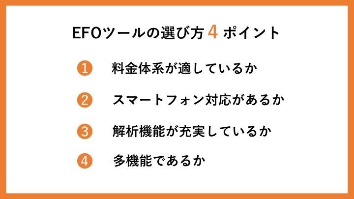 EFOツールの選び方4ポイント