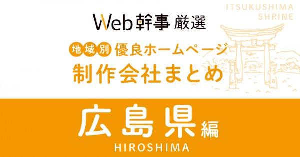 広島県のおすすめホームページ制作会社