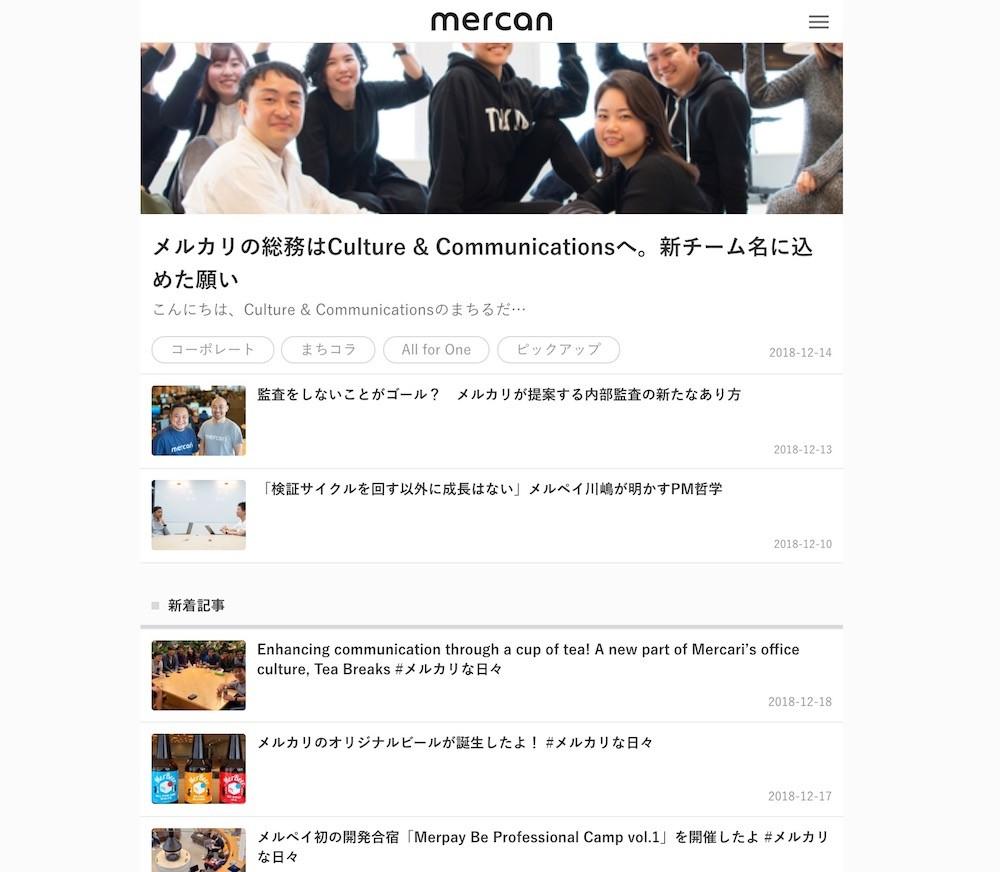 オウンドメディアの成功事例6メルカン