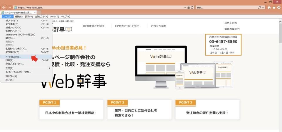 IE(Internet Explorer)で横向きに印刷する方法1