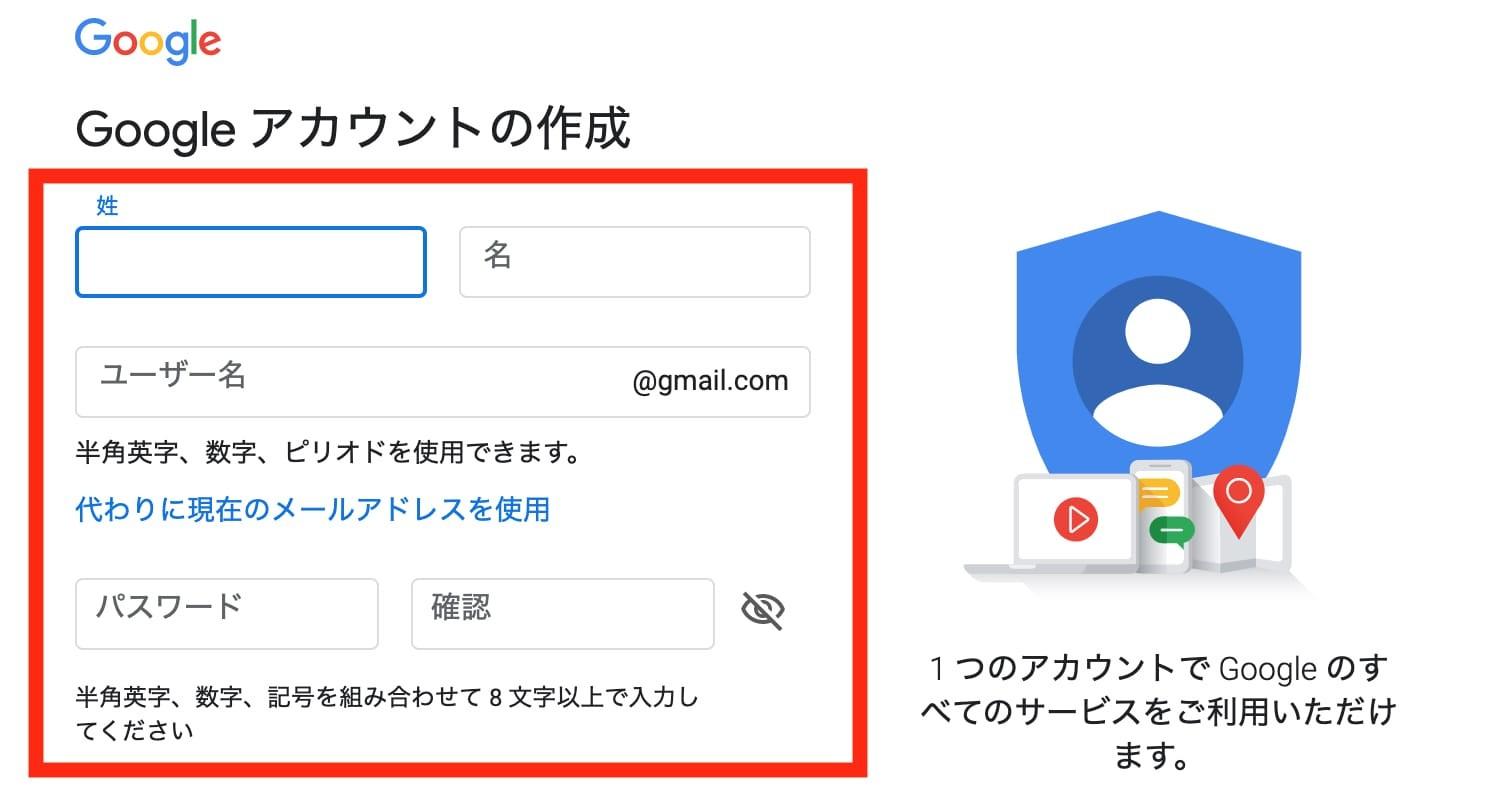 Googleアカウントの作成_1