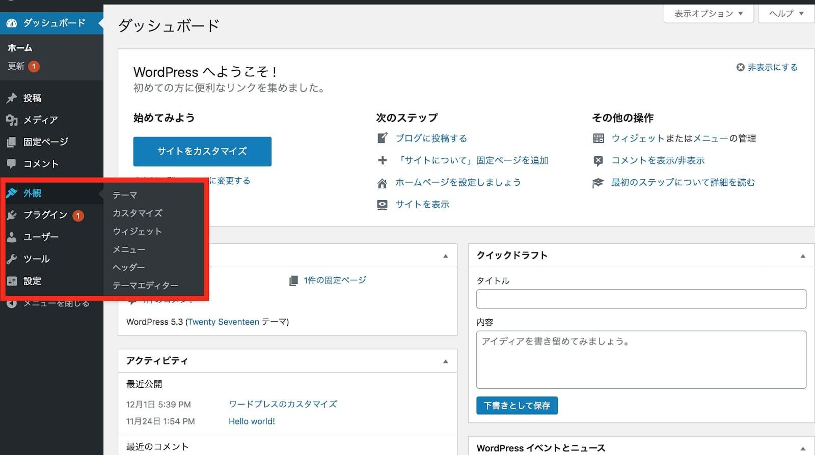 WordPress_テーマ_2