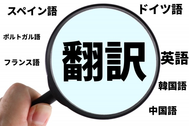 【多言語対応】翻訳サービス・クラウド・翻訳会社のオススメ12選を比較