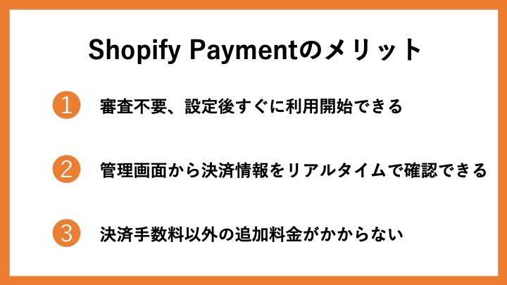 Shopify Paymentのメリット
