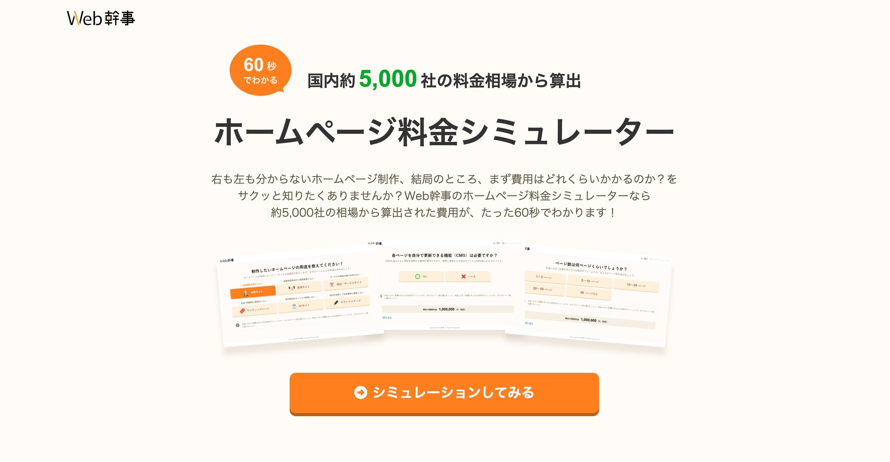 ホームページ料金シミュレーター