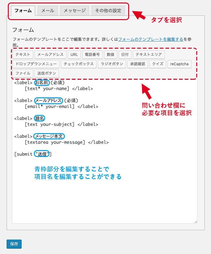 フォームの設置方法_3