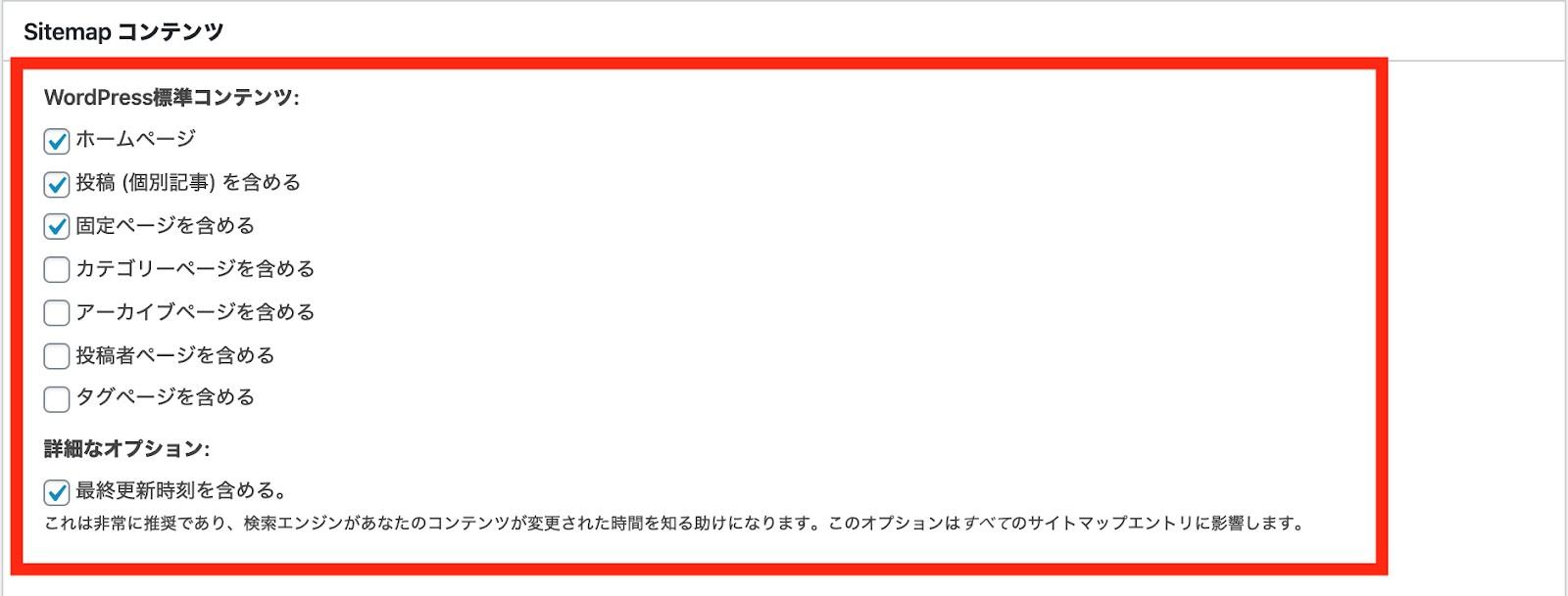 Google XML Sitemaps_2