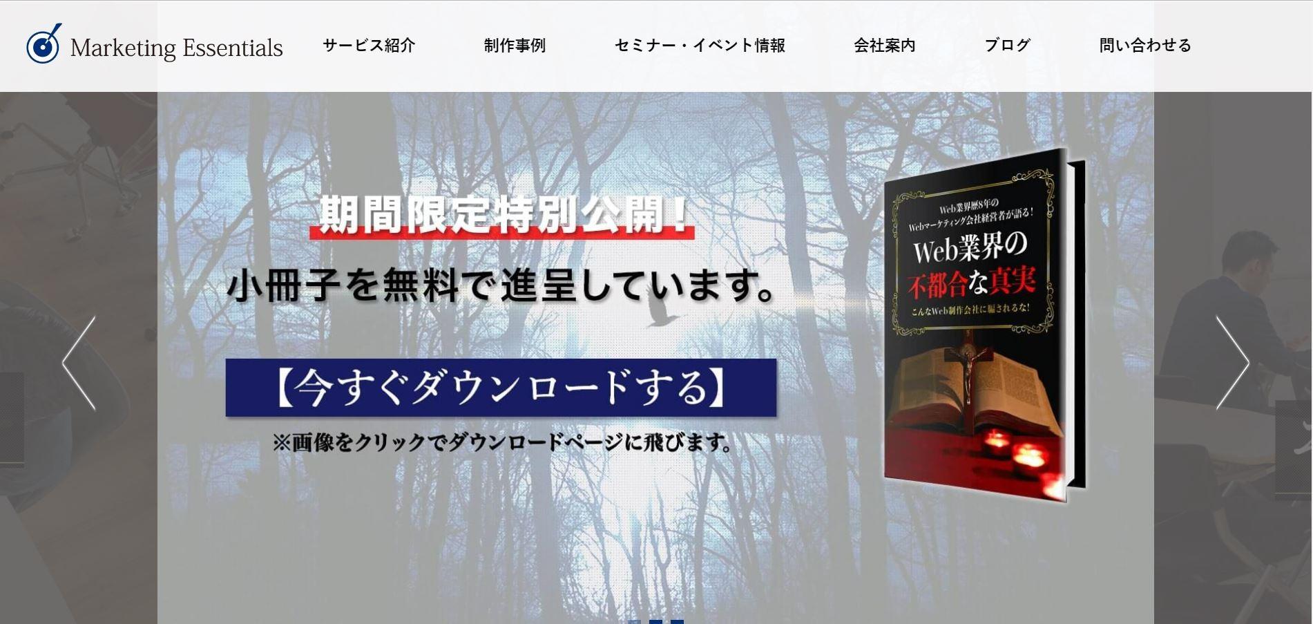 名古屋でランディングページに強い制作会社_株式会社マーケティング・エッシェンシャル